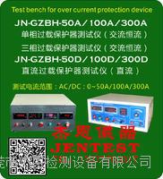 汽車點煙器跳脫測試儀 JN-GZBH-50A