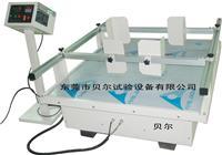 模拟汽车运输振动台(特价,欢迎来电) BF-SV-100