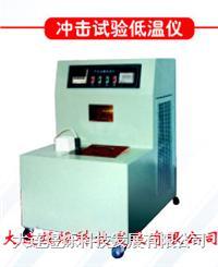 沖擊試驗低溫槽(-70℃) DWY-70