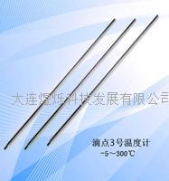 GB4929潤滑脂滴點測定儀溫度計