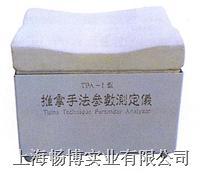 中医针灸仪器 推拿手法参数测定仪 TPA-1