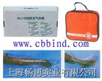 急救用品|医学夹板|充气夹板|四肢充气夹板套装 HLJ-G