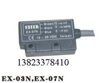 FOTEK阳明小型光电感测器 EX-03N EX-07N
