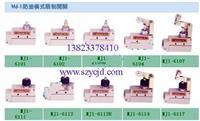 moujen台湾茂仁防油橫式限位夜夜插 MJ1-6111 MJ1-6112 MJ1-6112R MJ1-6114 MJ1-6117