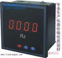 PD999F-4X1频率表 PD999F-4X1