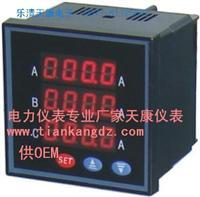PA999I-2K4三相电流表 PA999I-2K4