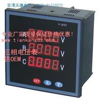 PZ999V-3K4三相电压表 PZ999V-3K4