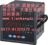 PD999E-2S9多功能仪表 PD999E-2S9