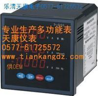 HD194Z-9S9网络电力仪表 HD194Z-9S9