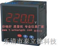 LU-DP4IU单相交流电流电压表 LU-DP4IU