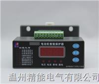 ZNB-SX系列电动机智能监控器