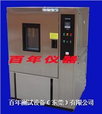 高温低温试验机 BG-100F