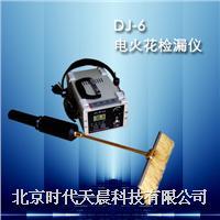 DJ-6(B)型電火花檢漏儀