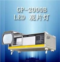 GP-2000B型LED观片灯
