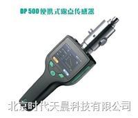 DP500便攜式露點儀