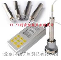 TY-51精密型超聲波硬度計