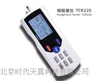 letou粗糙度仪TCR220
