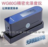 光泽度仪WG60G