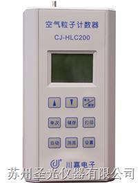 川嘉潔凈粒子計數器 CJ-HLC200Z