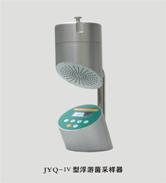 縫隙式浮游細菌采樣器 JYQ-IV