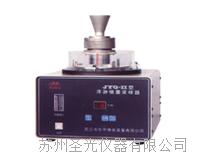 泵吸式浮游細菌采集器 JYQ-Ⅱ