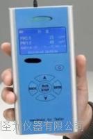 可吸入顆粒物分析儀 HL PM2.5/PM10