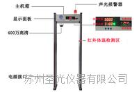 人體測溫門式測溫儀