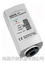 CENTER326噪音校准器 CENTER-326