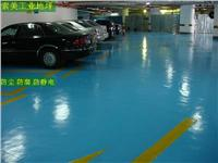 環氧樹脂地坪漆 耐磨地坪漆 防塵地坪漆