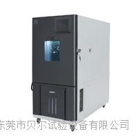 东莞贝尔触摸式PLC恒温恒温箱 BTH-408C