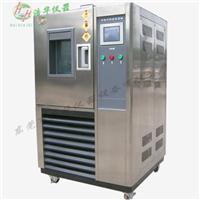 可程式恒溫恒濕試驗箱 GDJS-150L,