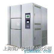 冷热冲击箱(电话400-021-5217) WST