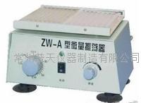 微量振蕩器 MM-1(ZW-A)