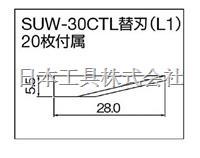超音波切割机 SUW-30CT SUZUKI铃木,同乐城娱乐网会员注册特价来袭,**保证