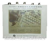 扫描式混凝土质量检测仪 JL-CQS(A)