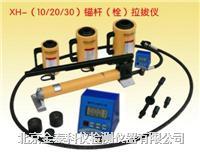 XH系列锚杆/栓/索拉拔仪 XH-10T/20T/30T/50T/100T
