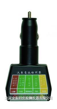 汽车蓄电池检测器 DT110
