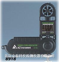 衡欣风速/风温/湿度计 AZ8918  AZ8918