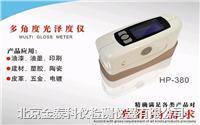 多角度光泽度仪HP-380 HP-380