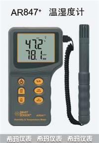 数字式温湿度计AR847上海总代理 AR847