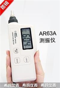 希玛便携式测振仪AR63A AR63A