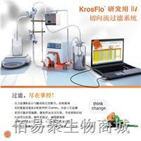 KrosFlo  研發用切向流過濾系統