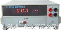 PC9A-1型數字微歐計