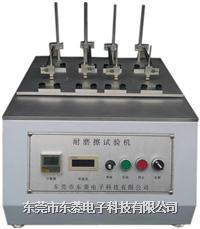 電線(塑膠)印刷體堅牢度試驗機 DL-8806