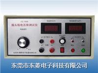 插頭線電壓降測試儀 DL-7808