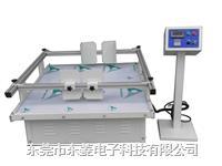 模擬運輸台丨振動台丨振動試驗機丨模擬運輸振動機 DL-10A