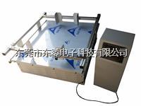 振動台 模擬運輸振動台 振動台測試 振動測試機 東莞模擬運輸振動試驗機 振動試驗機廠家 汽車模擬運輸振動試驗機廠家 DL-10