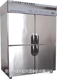 种子低温标样柜 ZJZG-450FC