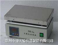 數顯不鏽鋼控溫電熱板 DB-2A
