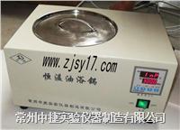 恒溫小油浴鍋 HH-1Y